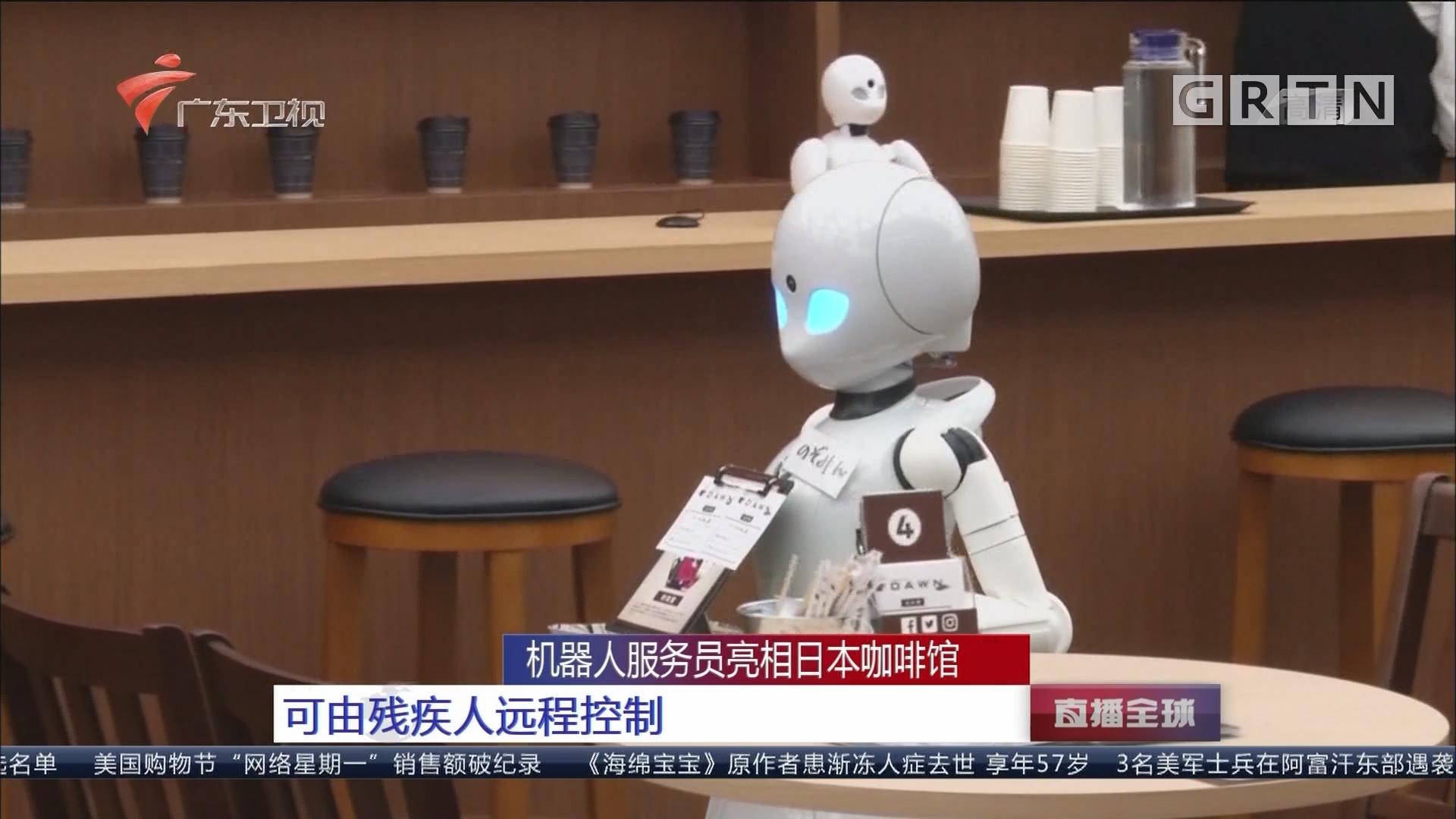 机器人服务员亮相日本咖啡馆:可由残疾人远程控制