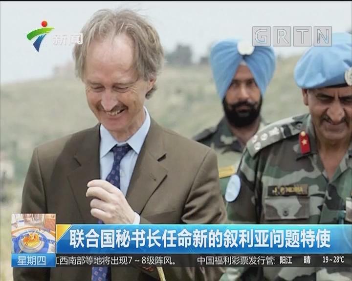 联合国秘书长任命新的叙利亚问题特使