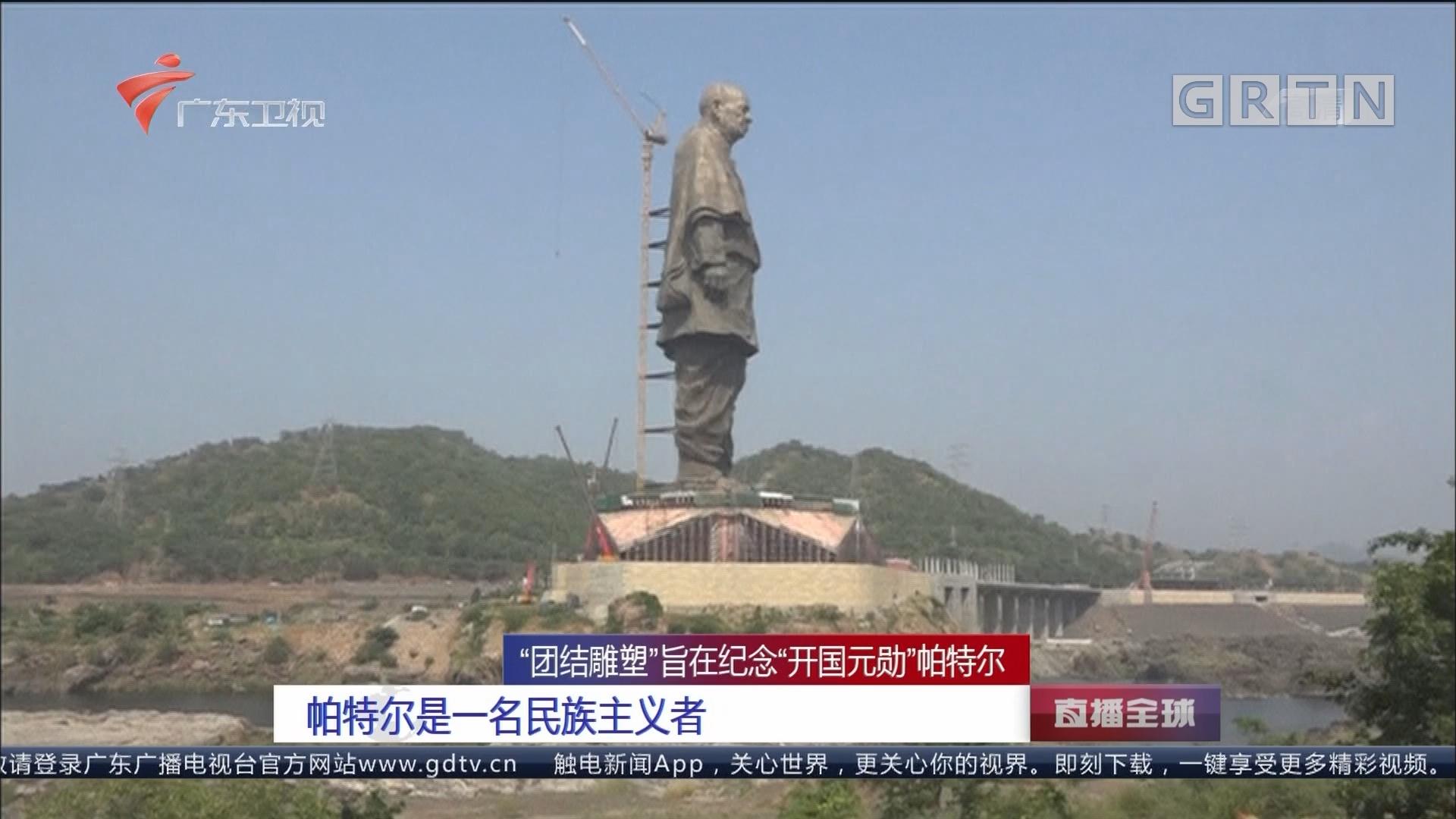 """""""团结雕塑""""旨在纪念""""开国元勋""""帕特尔:帕特尔是一名民族主义者"""