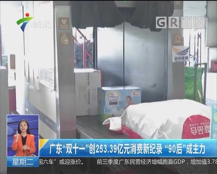 """广东""""双十一""""创253.39亿元消费新纪录""""90后""""成主力"""
