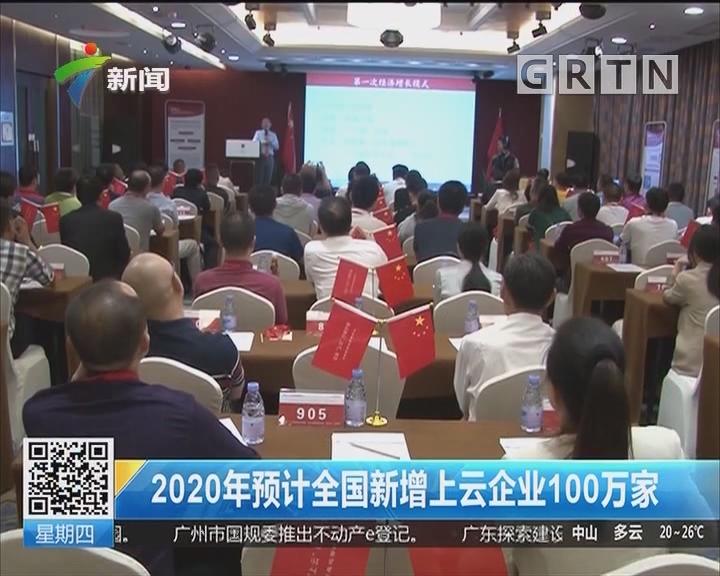 2020年预计全国新增上云企业100万家