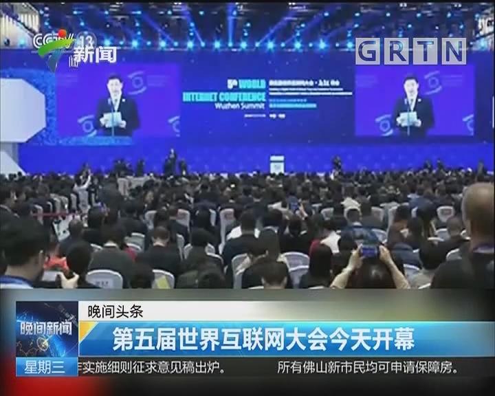第五届世界互联网大会今天开幕