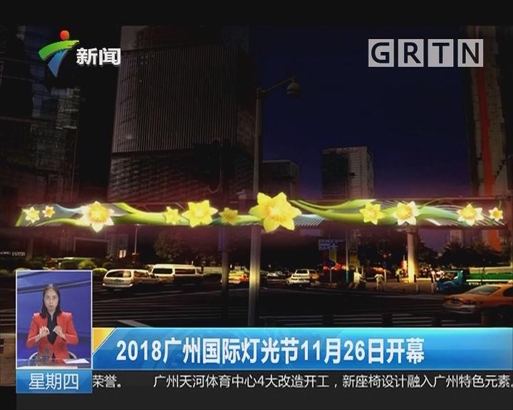 2018广州国际灯光节11月26日开幕