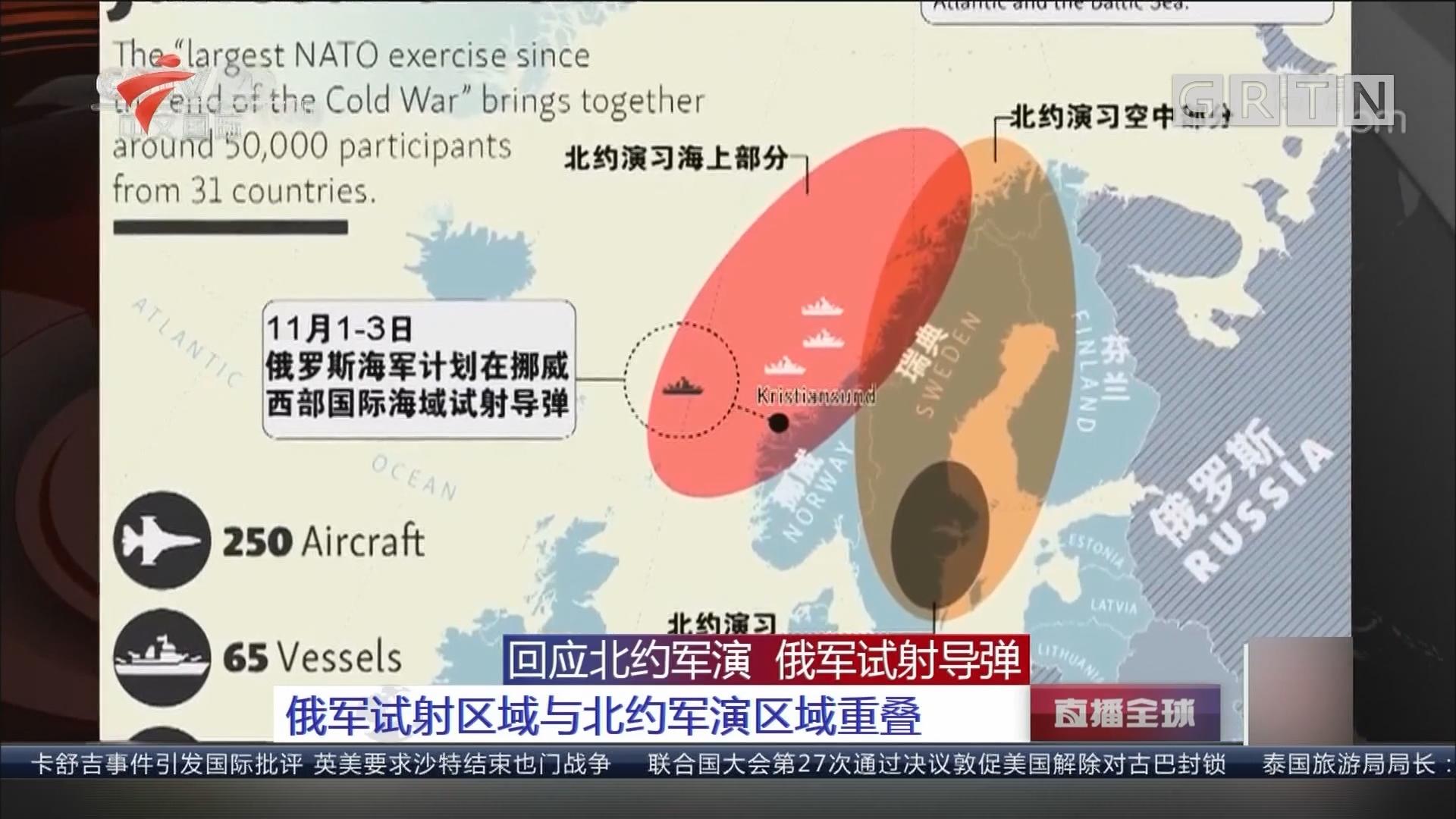 回应北约军演 俄军试射导弹:俄军试射区域与北约军演区域重叠