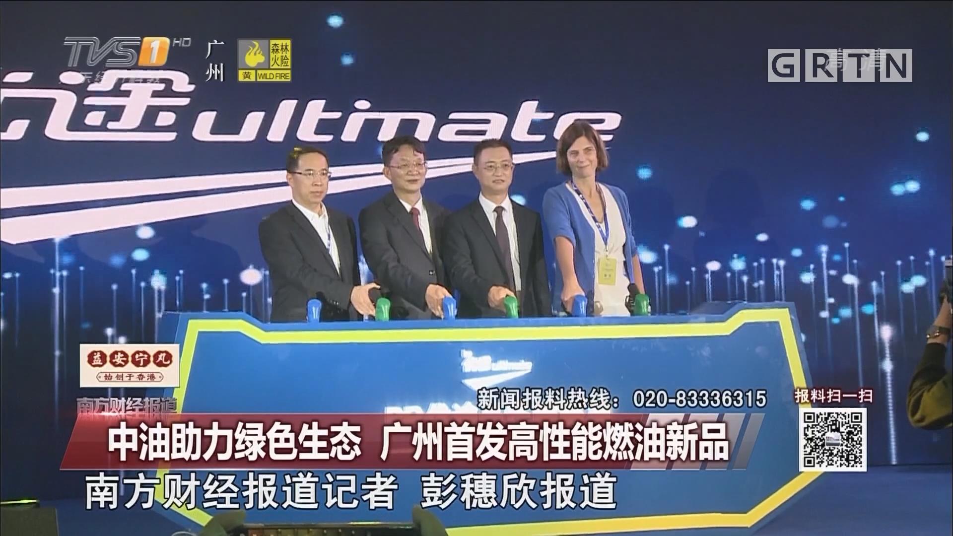 中油助力绿色生态 广州首发高性能燃油新品