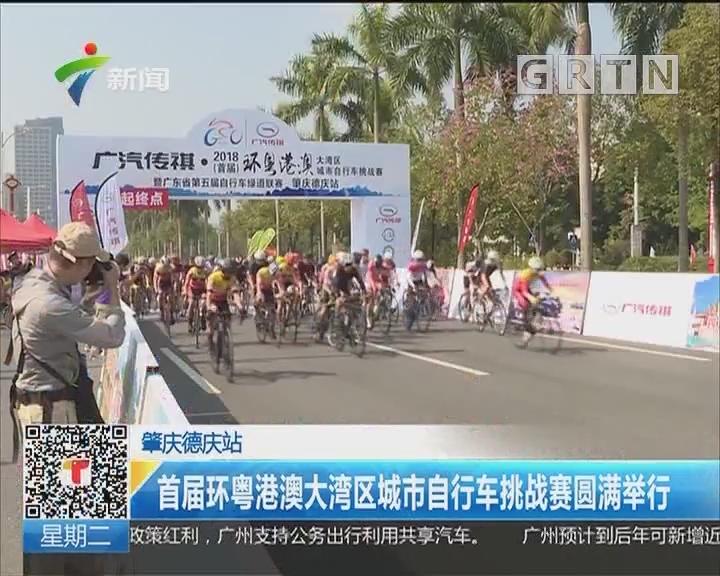 肇庆德庆站:首届环粤港澳大湾区城市自行车挑战赛圆满举行