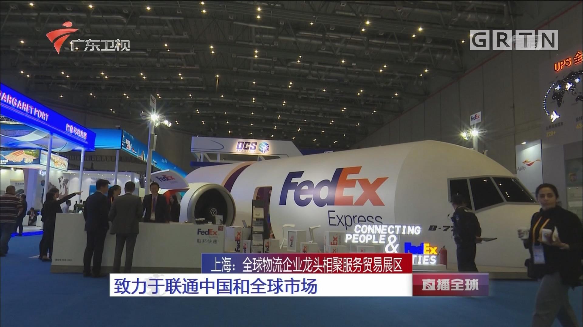 上海:全球物流企业龙头相聚服务贸易展区 致力于联通中国和全球市场