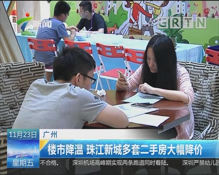 广州:楼市降温 珠江新城多套二手房大幅降价
