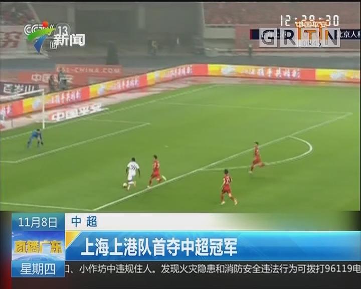 中超:上海上港队首夺中超冠军