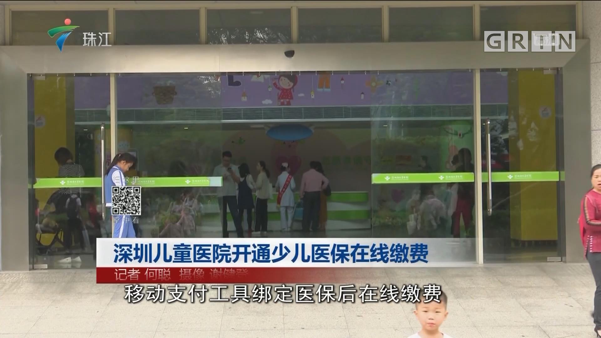 深圳儿童医院开通少儿医保在线缴费