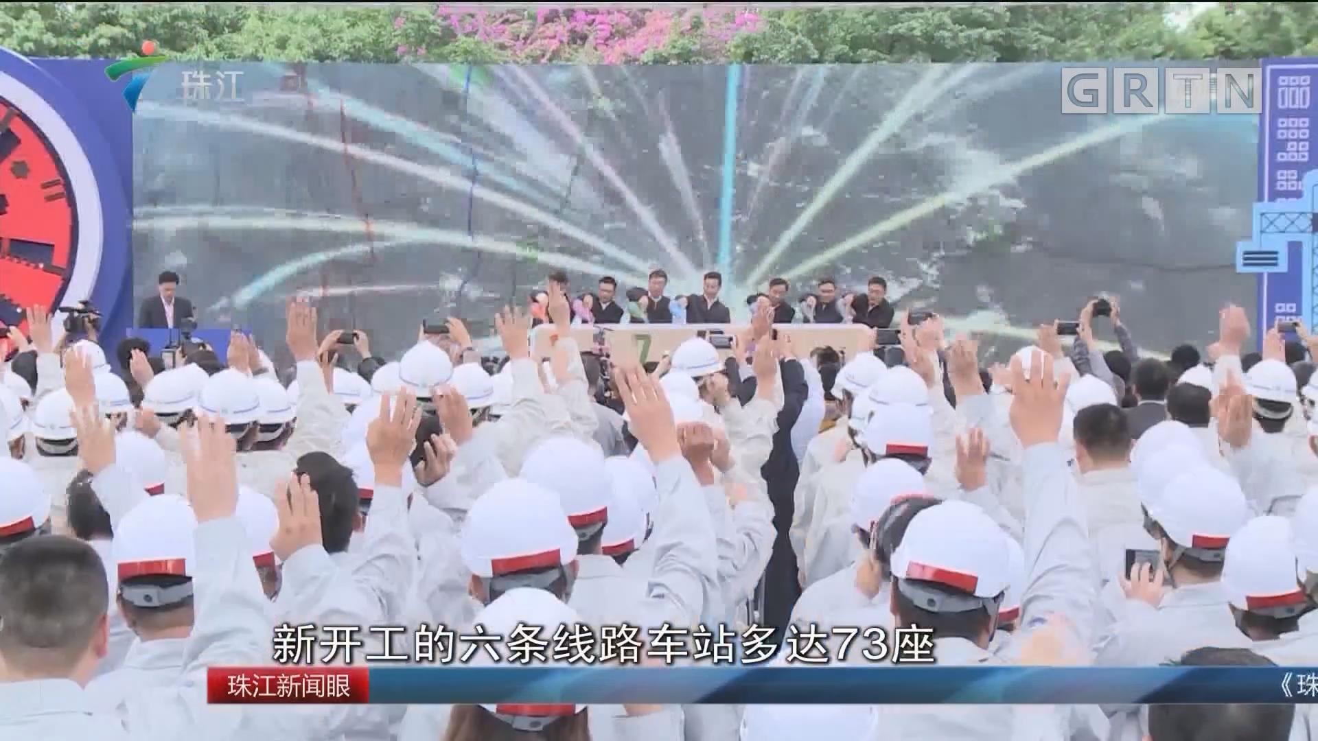 广州:6条地铁新线今天同时开工