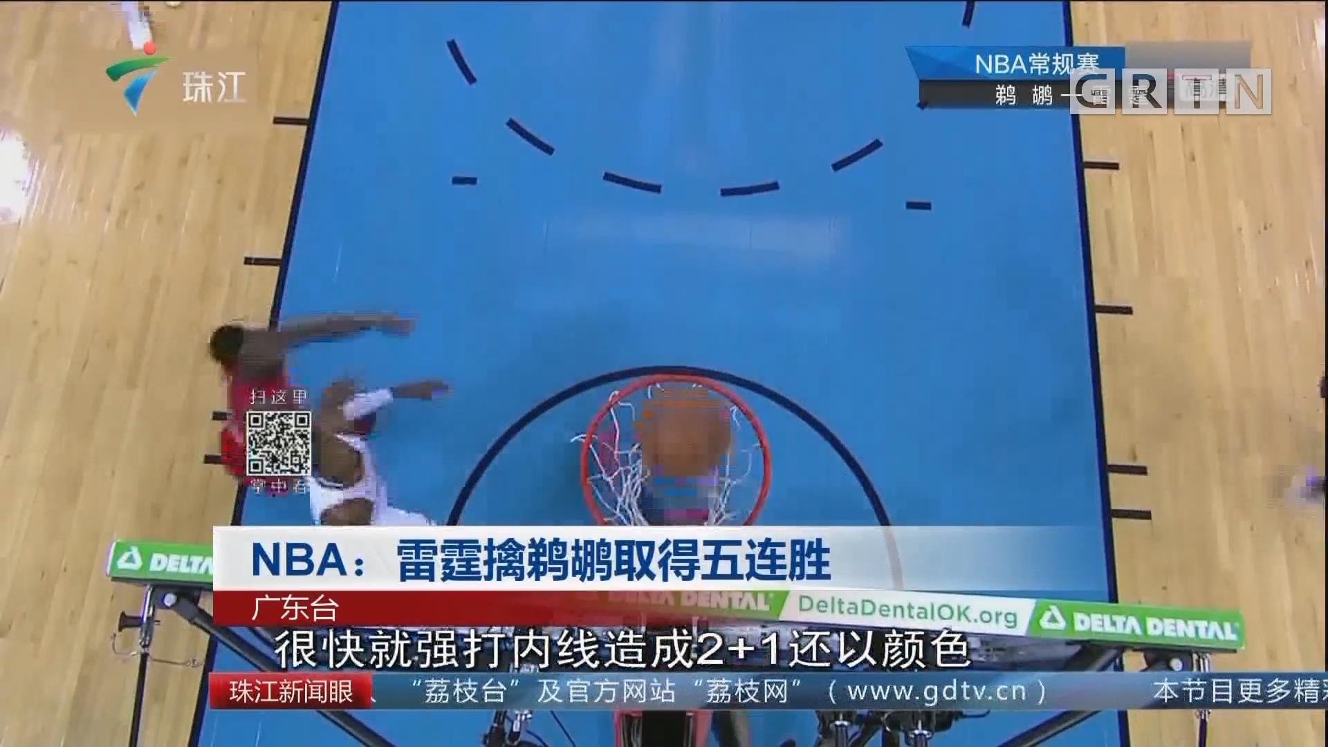 NBA:雷霆擒鹈鹕取得五连胜
