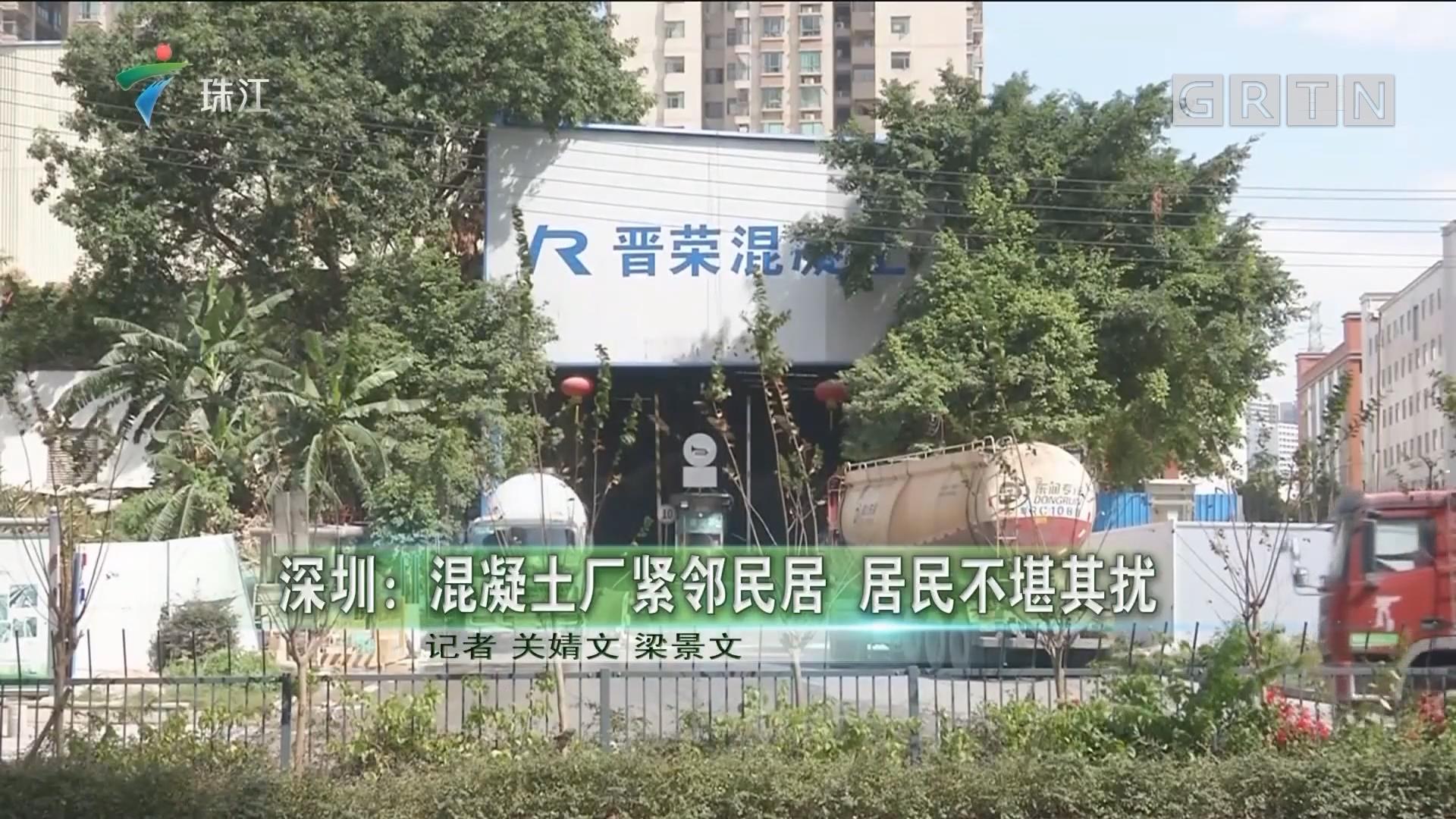 深圳:混凝土厂紧邻民居 居民不堪其扰