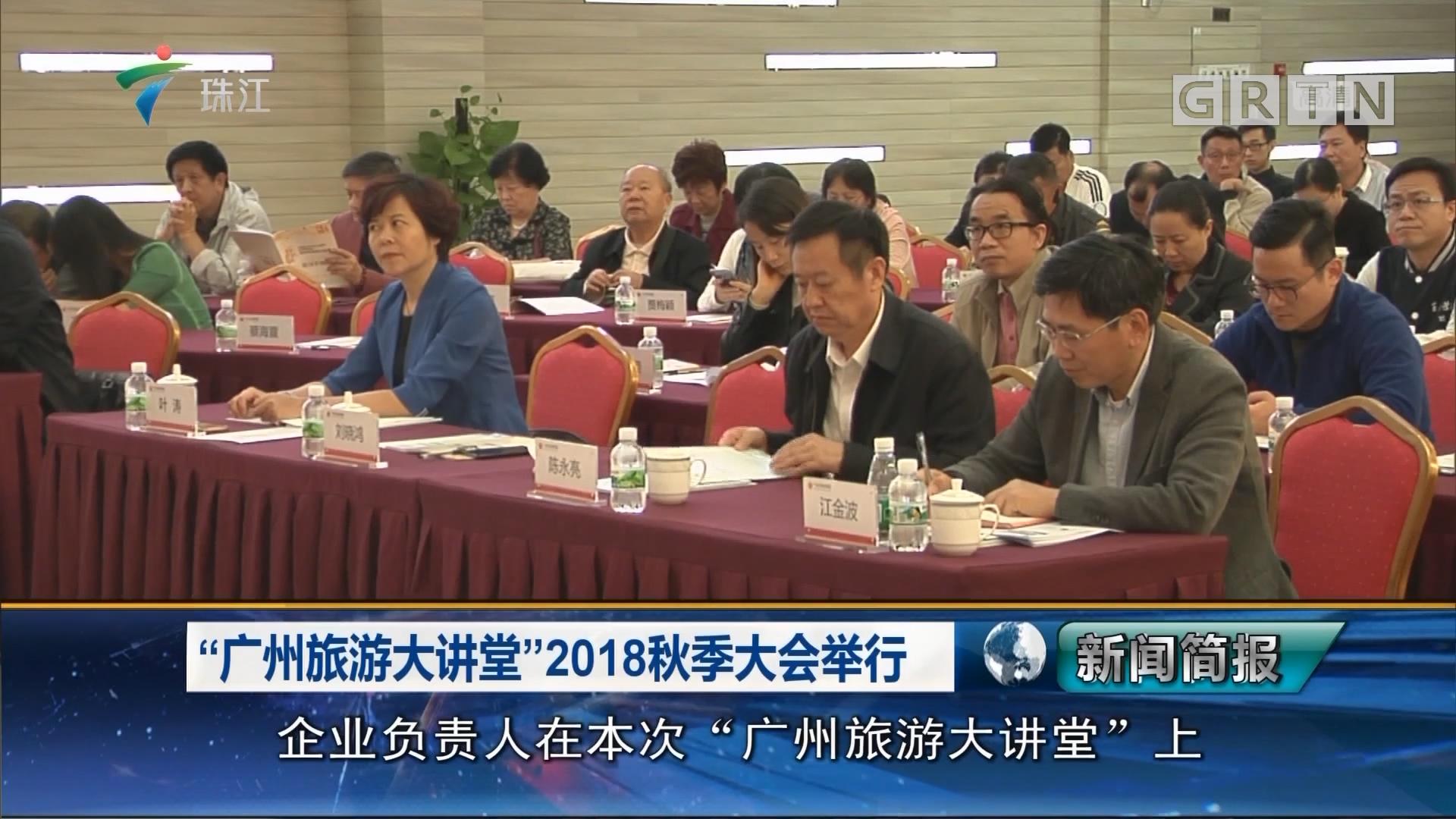 """""""广州旅游大讲堂""""2018秋季大会举行"""
