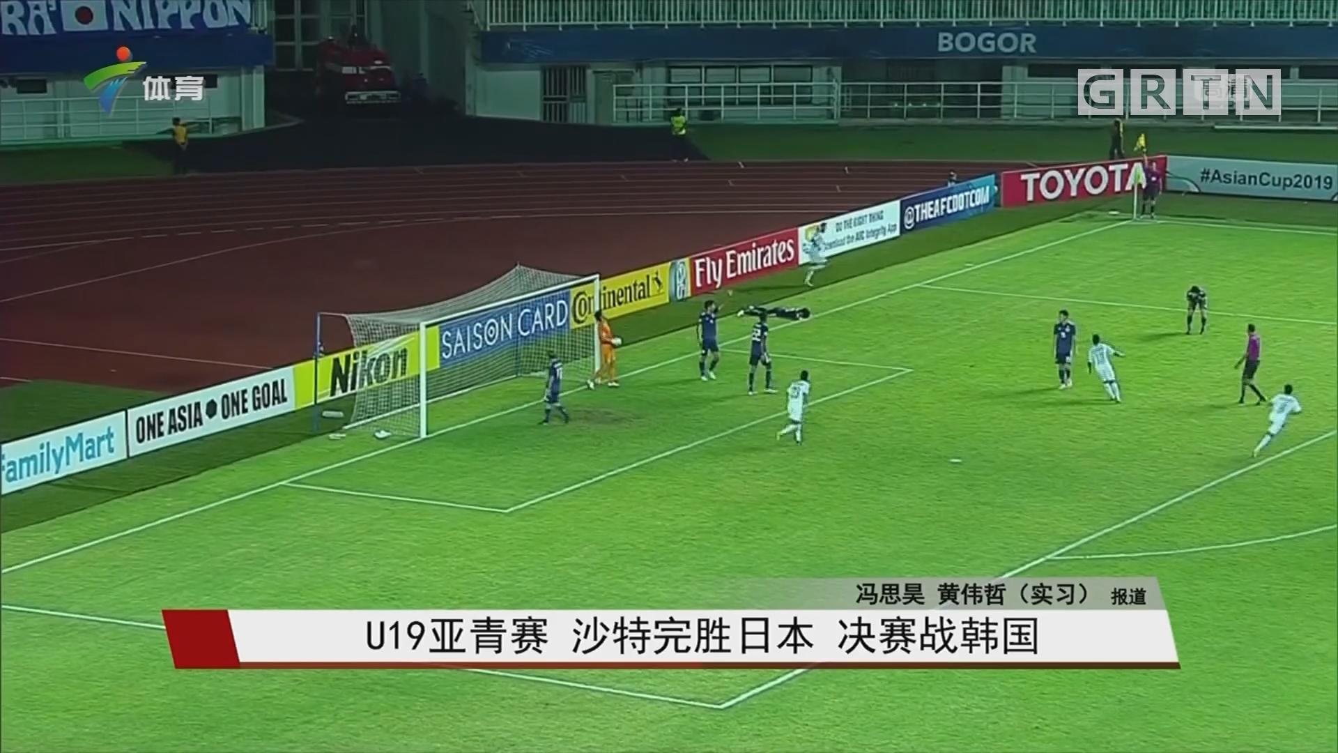 U19亚青赛 沙特完胜日本 决赛战韩国