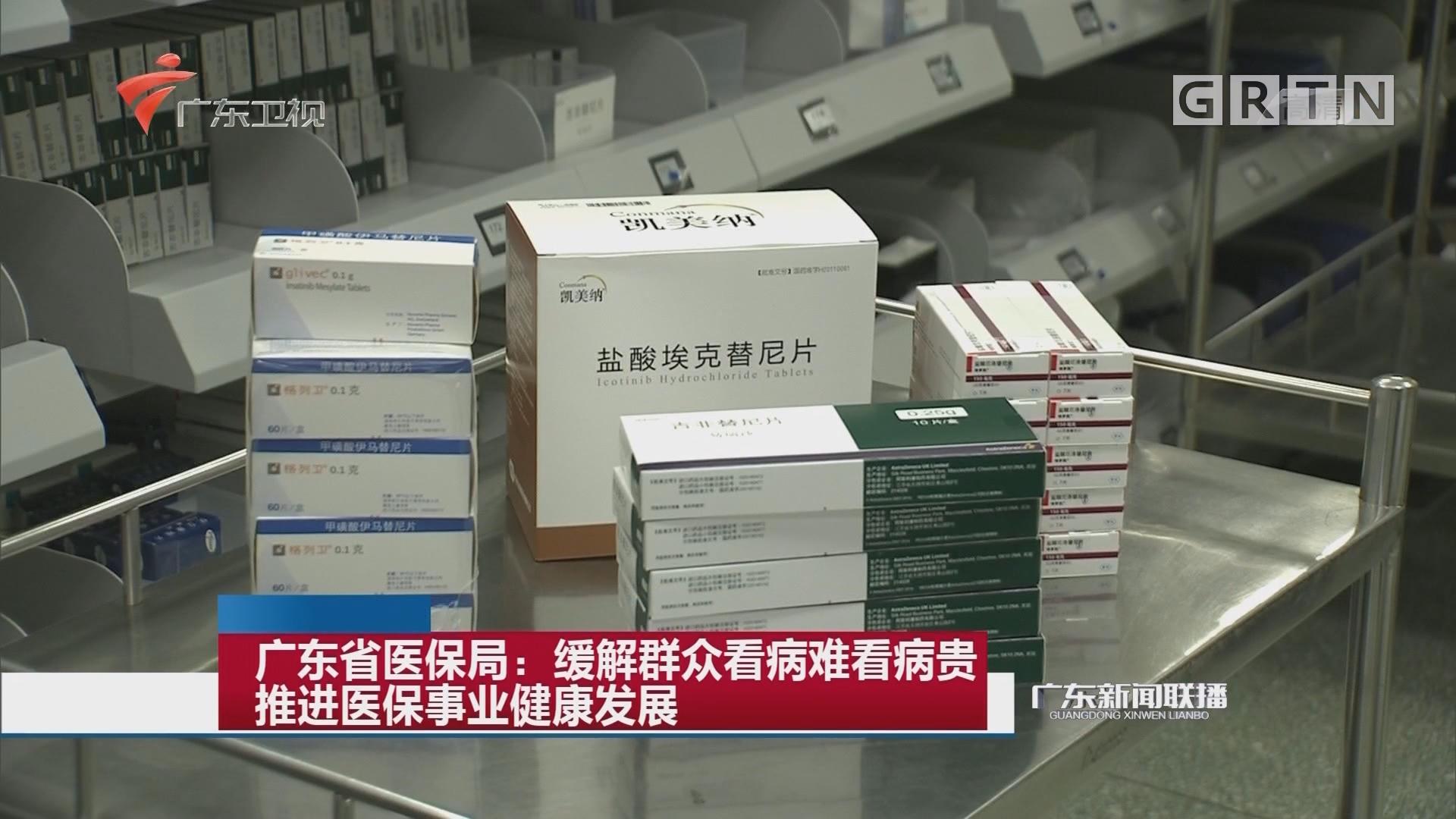 广东省医保局:缓解群众看病难看病贵 推进医保事业健康发展