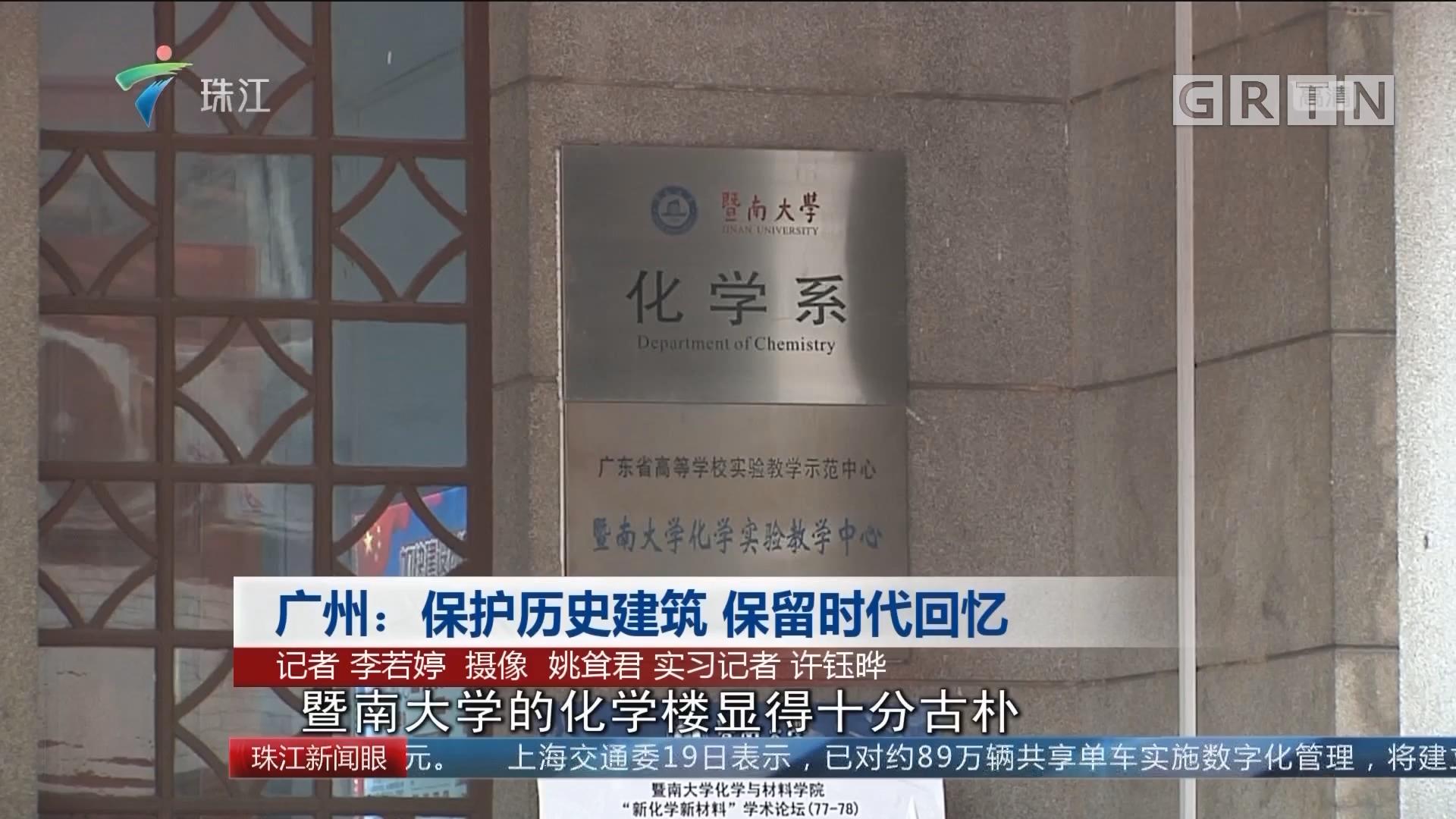 广州:保护历史建筑 保留时代回忆