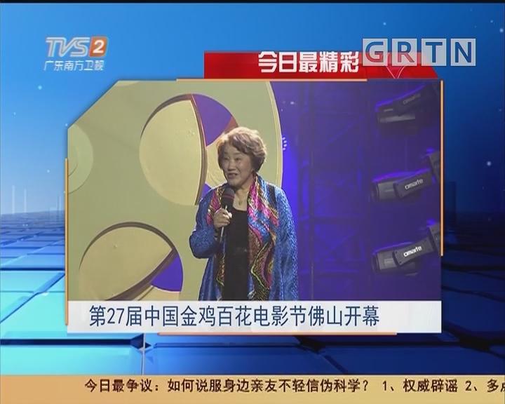 今日最精彩:第27届中国金鸡百花电影节佛山开幕