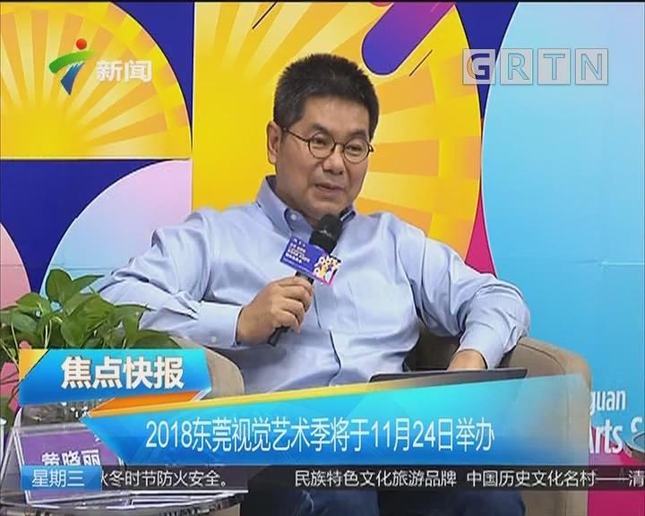 2018东莞视觉艺术季将于11月24日举办