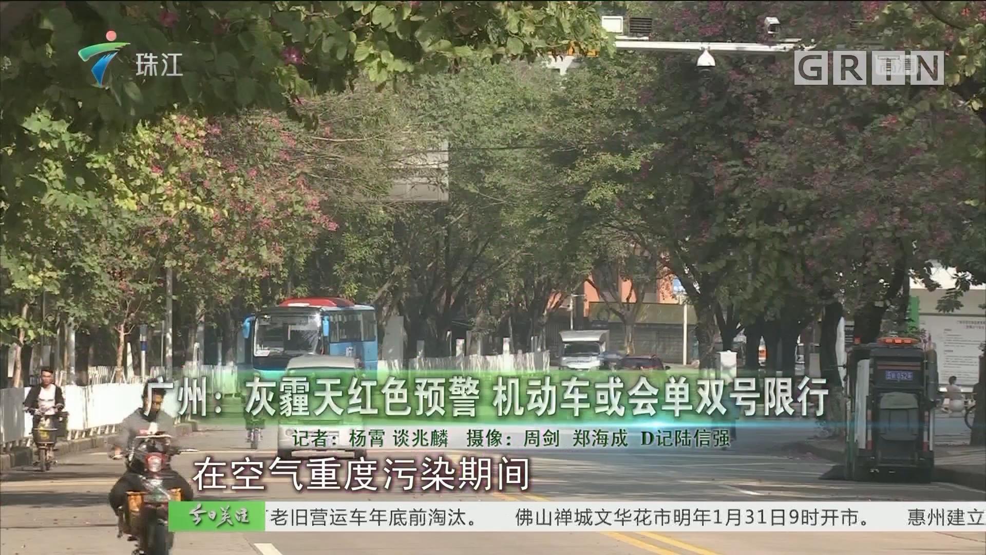 广州:灰霾天红色预警 机动车或会单双号限行
