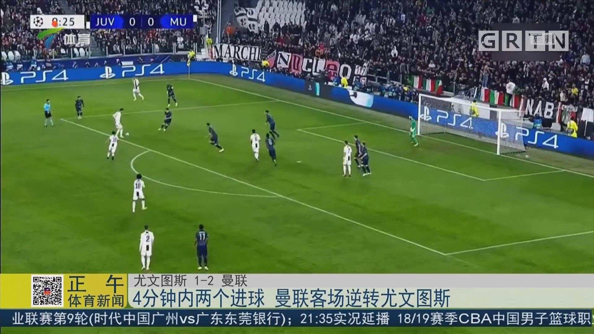 4分钟内两个进球 曼联客场逆转尤文图斯