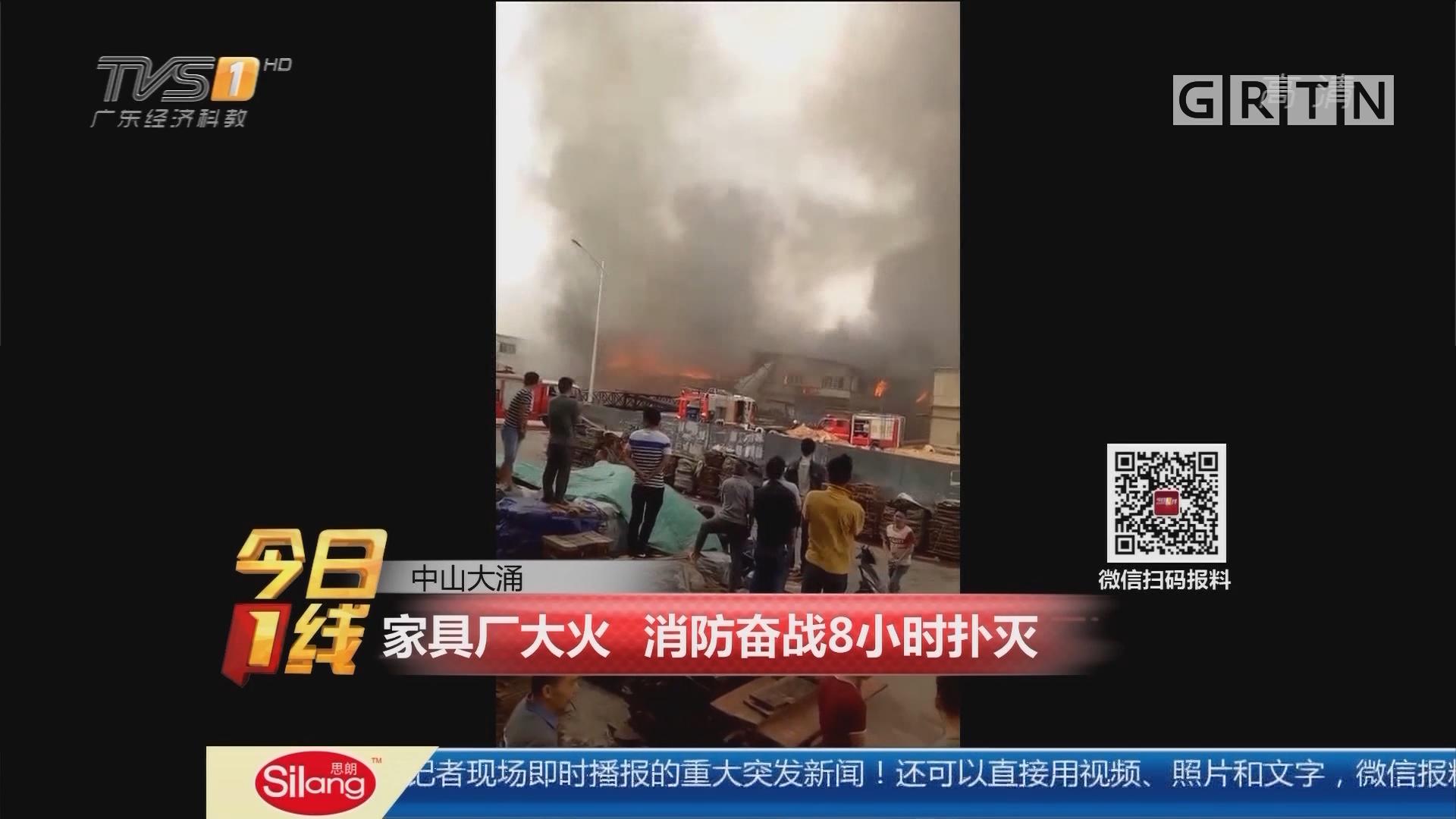 中山大涌:家具厂大火 消防奋战8小时扑灭