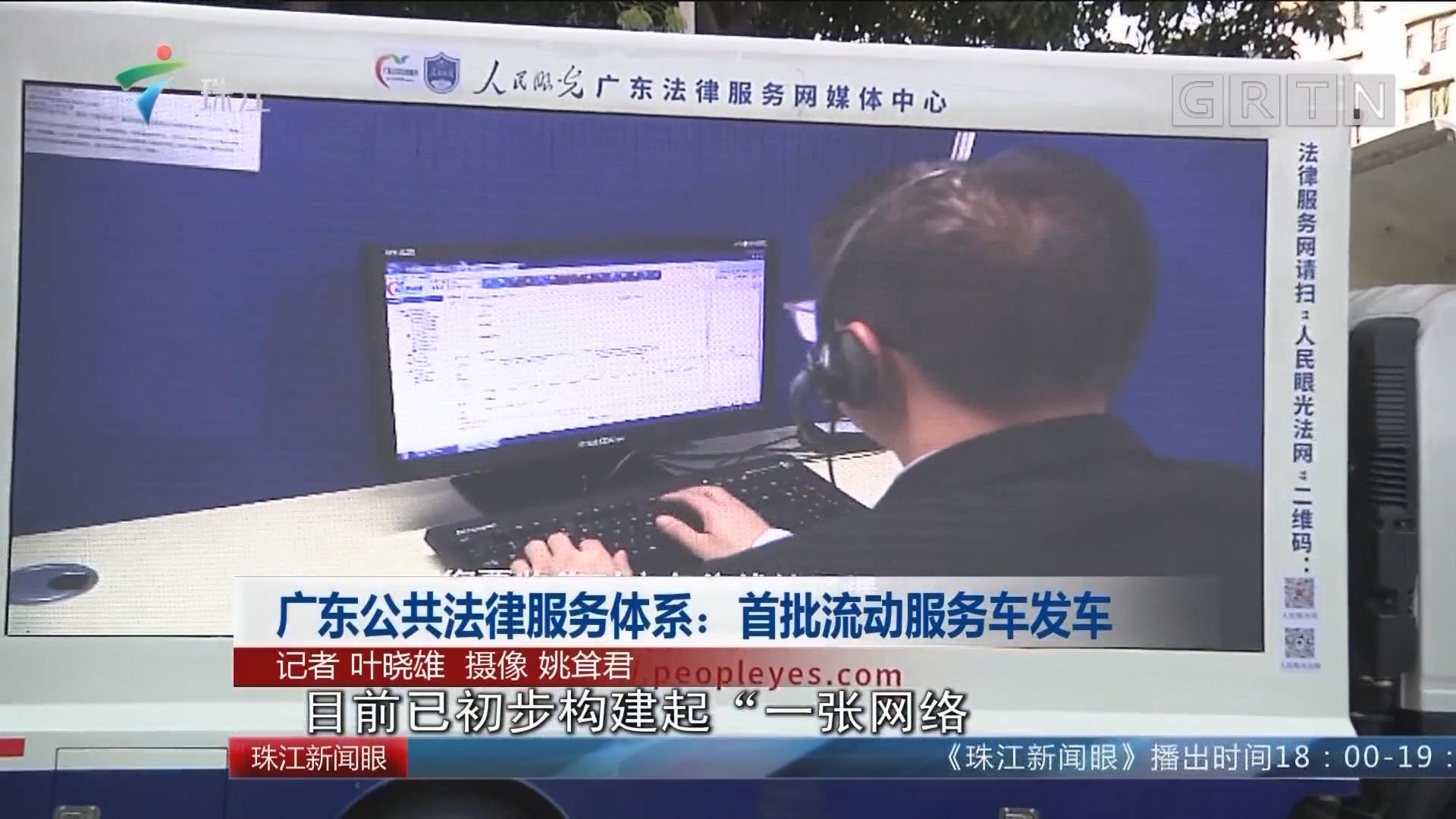 广东公共法律服务体系:首批流动服务车发车