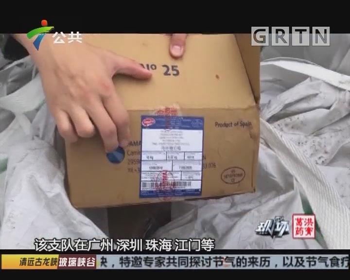 广东海警查获500吨涉嫌走私冻品