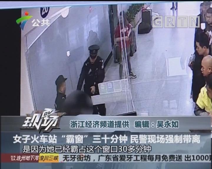 """女子火车站""""霸窗""""三十分钟 民警现场强制带离"""