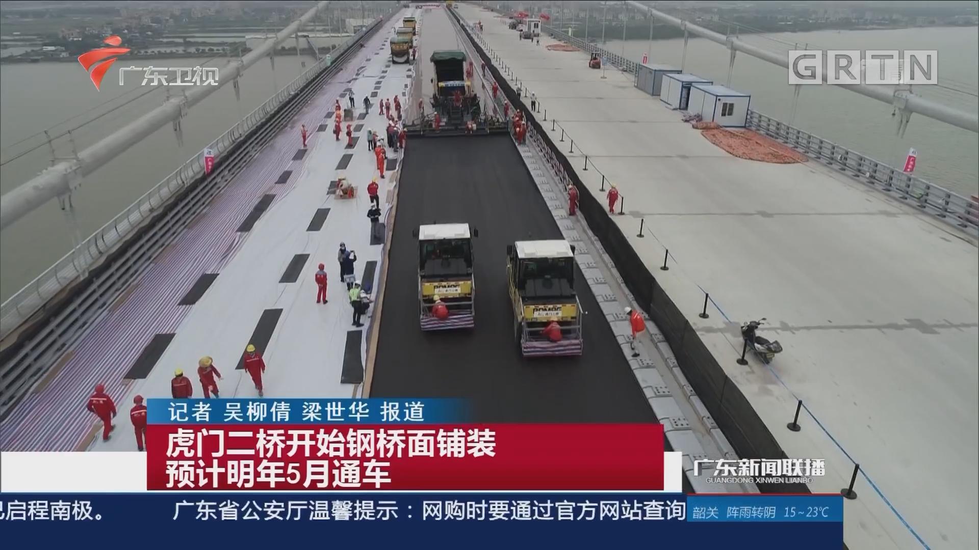 虎门二桥开始钢桥面铺装 预计明年5月通车