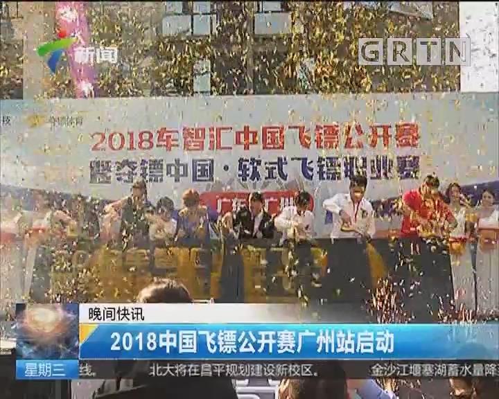 2018中国飞镖公开赛广州站启动