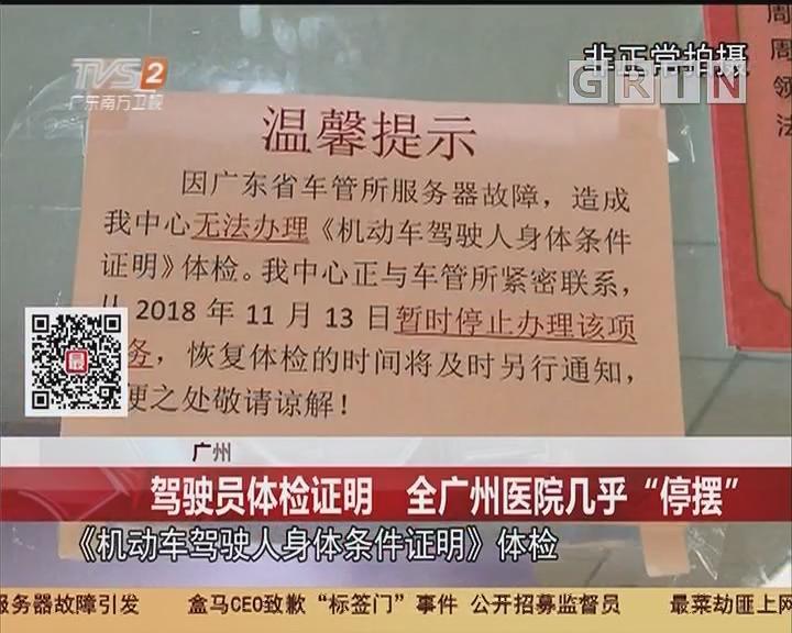 """广州:驾驶员体检证明 全广州医院几乎""""停摆"""""""
