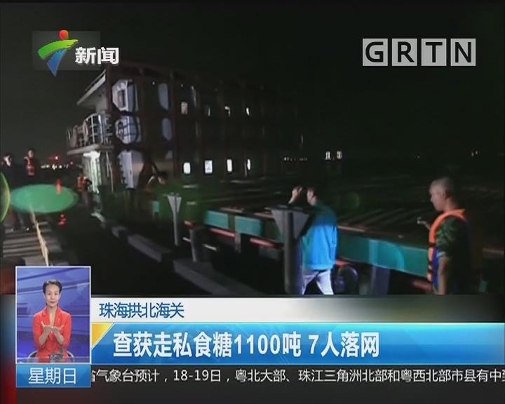 珠海拱北海关:查获走私食糖1100吨 7人落网