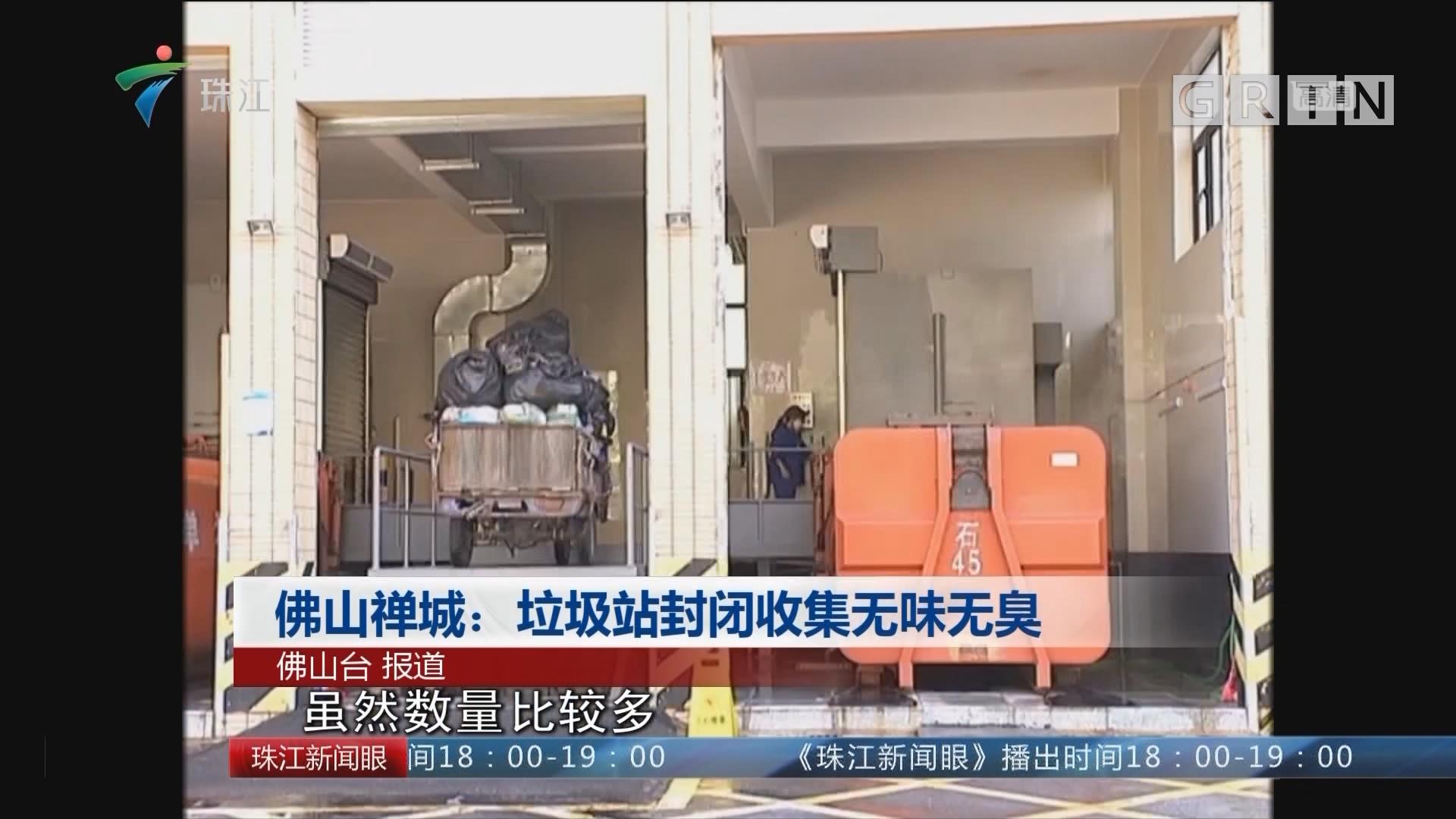 佛山禅城:垃圾站封闭收集无味无臭