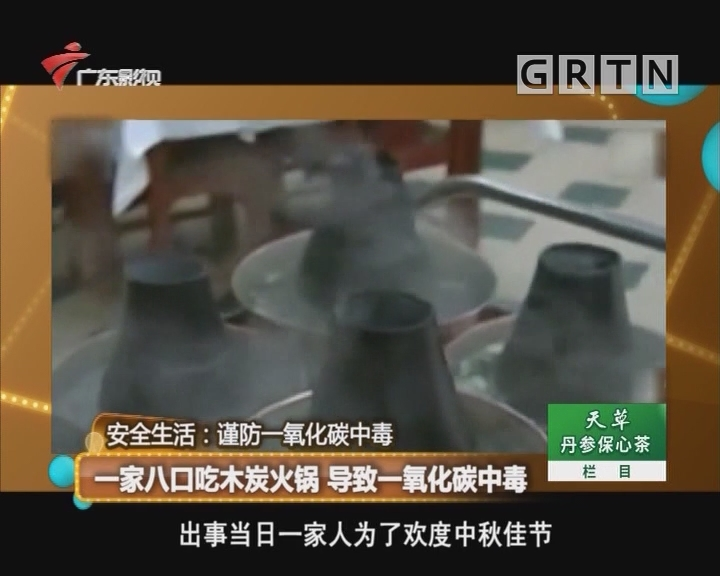 一家八口吃木炭火锅 导致一氧化碳中毒