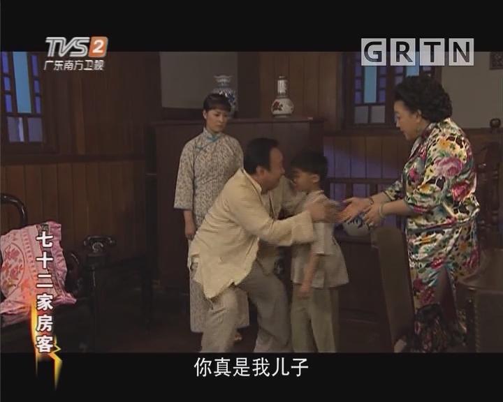 """[2018-11-28]七十二家房客:得""""儿""""复失(上)"""