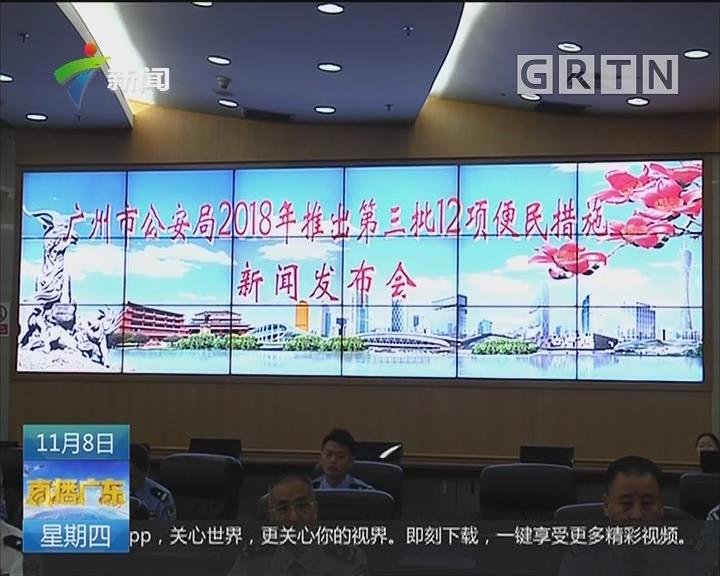 """广州推出12项便民利民服务措施:办理临时居民身份证""""立等可取"""""""