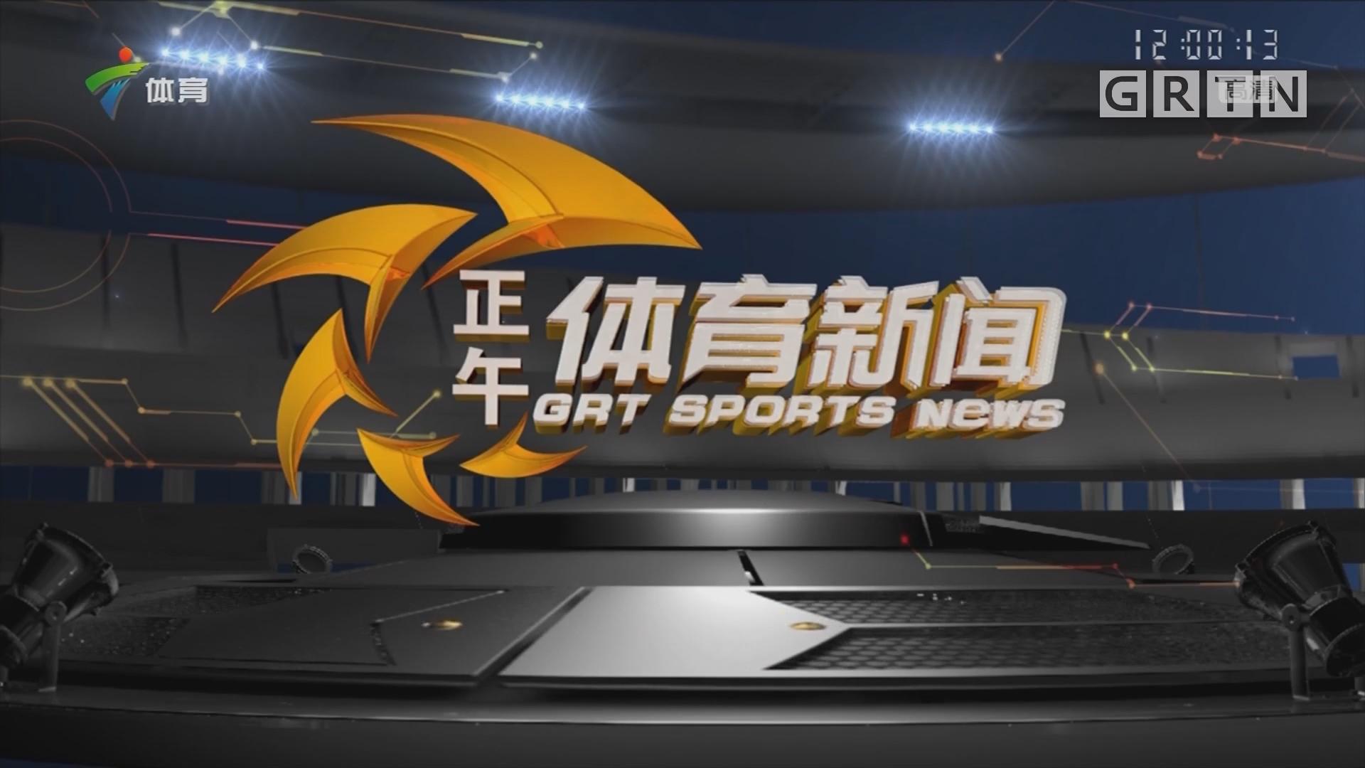 [HD][2018-11-08]正午体育新闻:扎哈维进球 广州富力主场击败华夏幸福