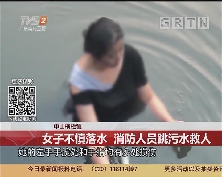 中山横栏镇:女子不慎落水 消防人员跳污水救人