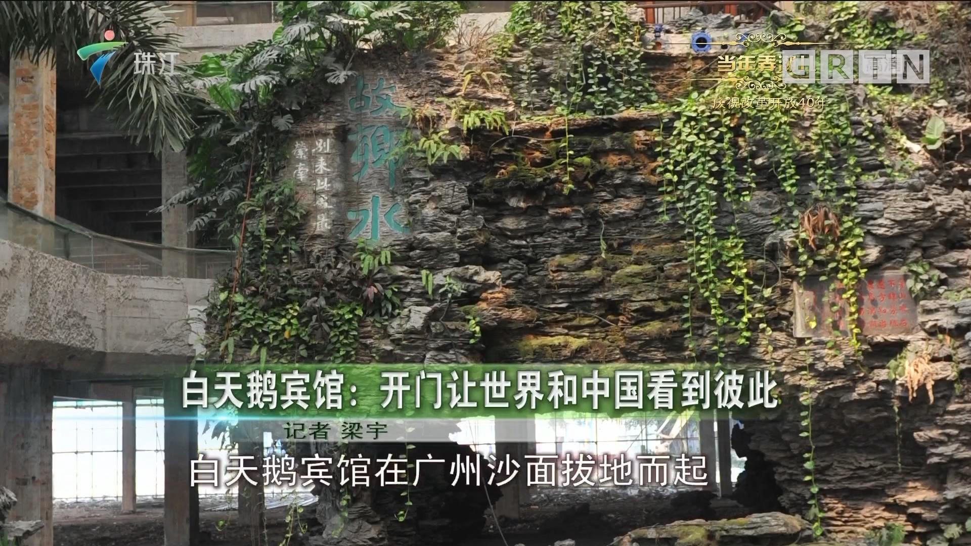 白天鹅宾馆:开门让世界和中国看到彼此