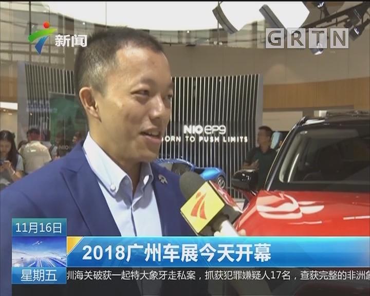 2018广州车展今天开幕