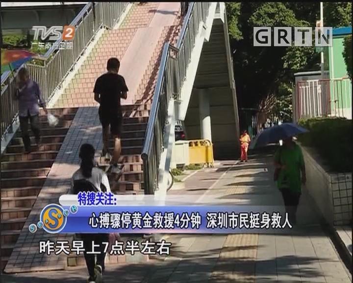 心搏骤停黄金救援4分钟 深圳市民挺身救人