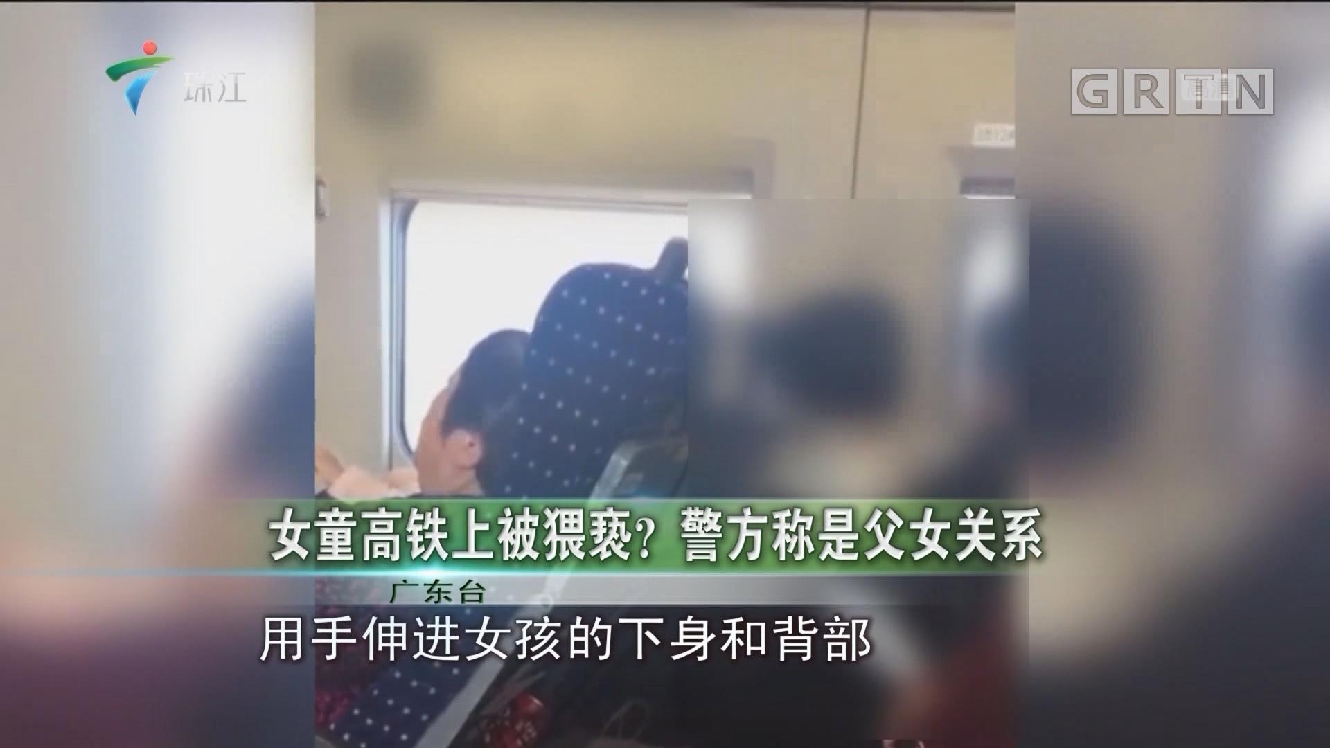 女童高铁上被猥亵?警方称是父女关系