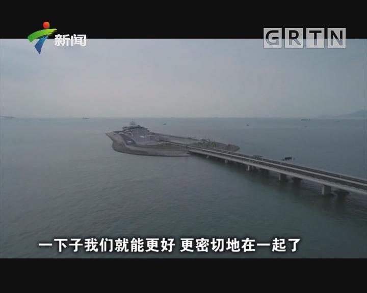 [2018-11-03]权威访谈:港珠澳大桥:了不起的超级工程