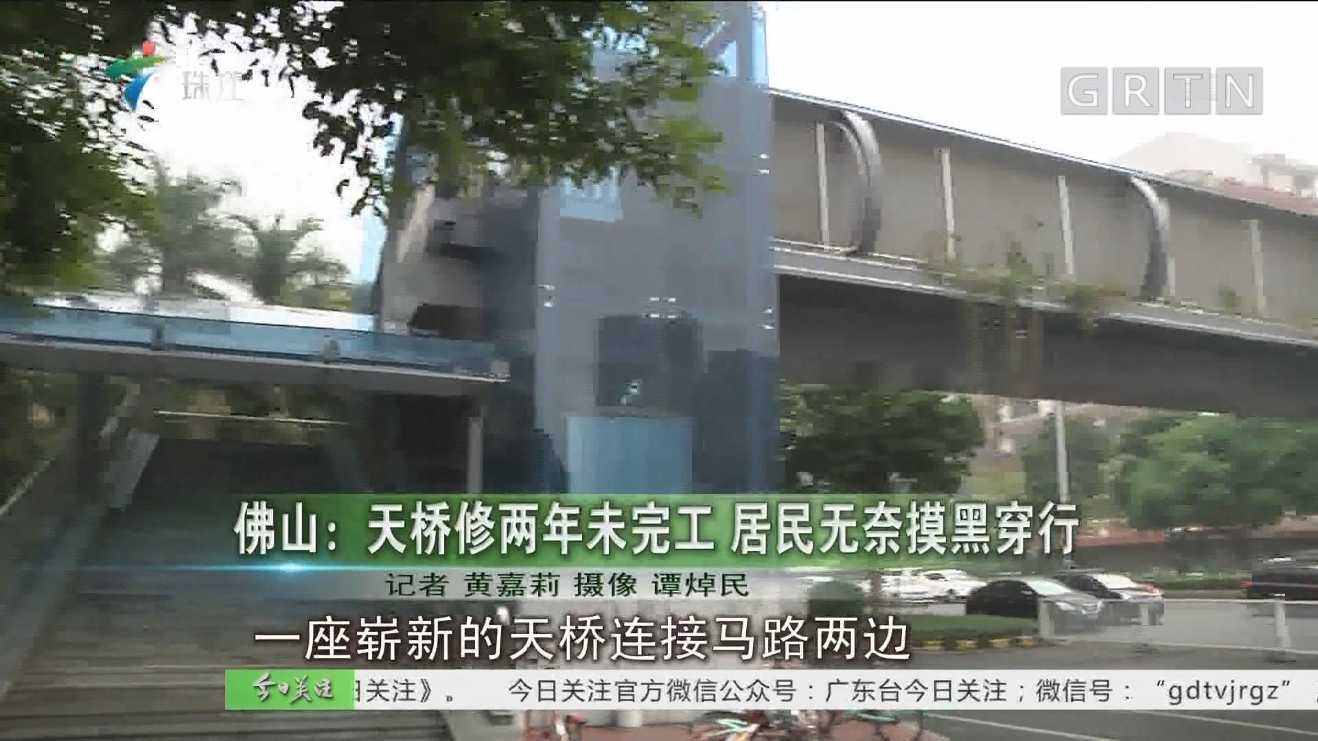 佛山:天桥修两年未完工 居民无奈摸黑穿行