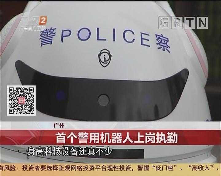 广州:首个警用机器人上岗执勤
