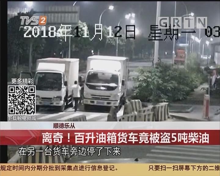 顺德乐从:离奇!百升油箱货车竟被盗5吨柴油