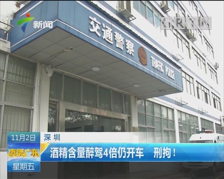 深圳:男子醉酒驾车昏迷 送院抢救5小时