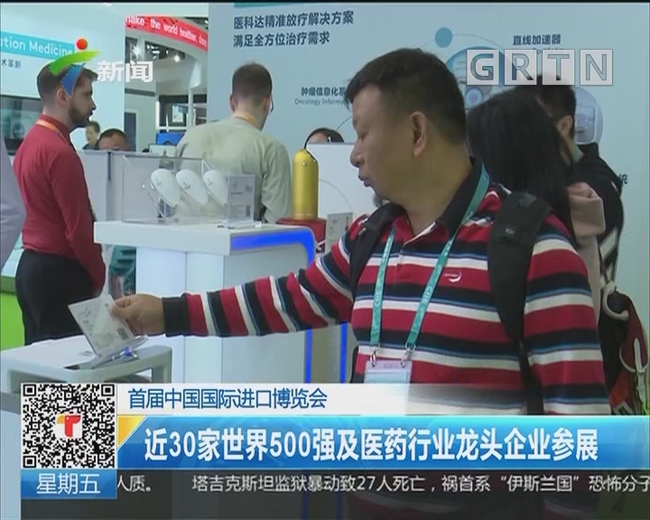 首届中国国际进口博览会:全球最小的微型心脏起搏器亮相