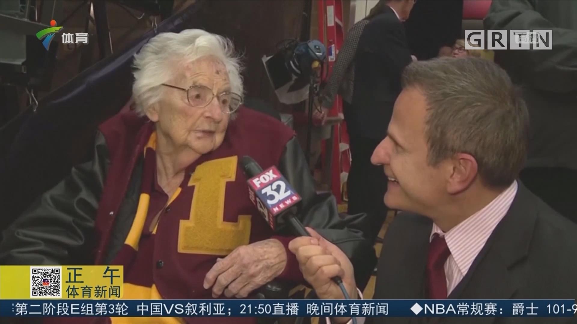 99岁球迷获赠球队纪念戒指